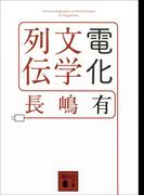 電化文学列伝(講談社文庫)