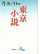 東京小説(講談社文芸文庫)