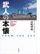 武人の本懐 FROM THE SEA 東日本大震災における海上自衛隊の活動記録