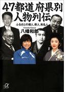 47都道府県別 人物列伝 ふるさとの偉人、奇人、有名人(講談社+α文庫)