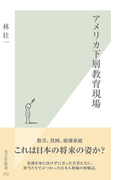 アメリカ下層教育現場(光文社新書)