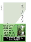 京都 夏の極めつき(光文社新書)