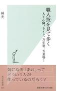 職人技を見て歩く~人工心臓、トイレ、万年筆、五重塔…~(光文社新書)