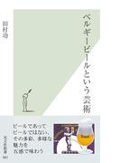 ベルギービールという芸術(光文社新書)