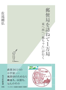 郵便局を訪ねて1万局~東へ西へ「郵ちゃん」が行く~(光文社新書)