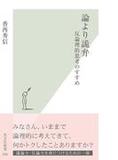 論より詭弁~反論理的思考のすすめ~(光文社新書)
