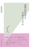 論理的思考と交渉のスキル(光文社新書)
