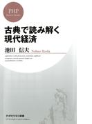 古典で読み解く現代経済(PHPビジネス新書)
