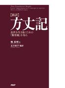 [新訳]方丈記