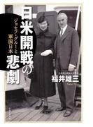 日米開戦の悲劇