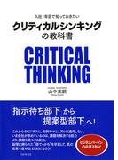 入社1年目で知っておきたい クリティカルシンキングの教科書