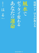琉球ユタはるが教える 風水でゼッタイ変わるあなたの運命(KKロングセラーズ)(KKロングセラーズ)