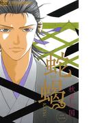 蛇蝎‐DAKATSU‐ 2(フラワーコミックスα)