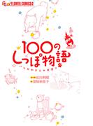 100のしっぽ物語 1(フラワーコミックスα)