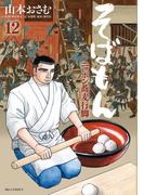 そばもんニッポン蕎麦行脚 12(ビッグコミックス)