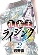 孔雀王ライジング 2(ビッグコミックス)