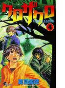 クロザクロ 4(少年サンデーコミックス)