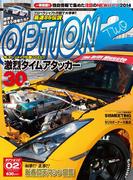オプション2 2014年2月号(オプション2)