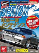 オプション2 2014年1月号(オプション2)