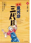 築地魚河岸三代目 38(ビッグコミックス)
