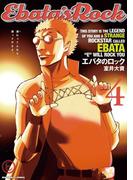 エバタのロック 4(ビッグコミックス)