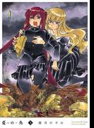 兎の角 3巻(ビームコミックス(ハルタ))