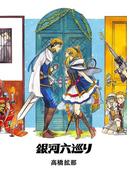 銀河六巡り(ビームコミックス(ハルタ))