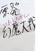 原発幻魔大戦(ビームコミックス)