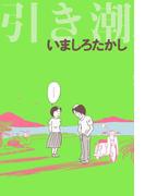引き潮(ビームコミックス)