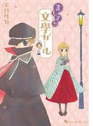 ましまろ文學ガール 1(ビームコミックス(ハルタ))