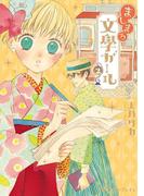 ましまろ文學ガール 2(ビームコミックス(ハルタ))