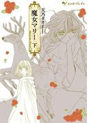 魔女マリー 下巻(ビームコミックス(ハルタ))