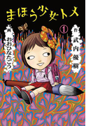 まほう少女トメ 1巻(ビームコミックス)