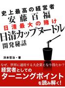 史上最高の経営者 安藤百福 日清カップヌードル開発秘話