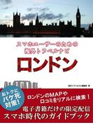 【海外でパケ死しないお得なWi-Fiクーポン付き】スマホユーザーのための海外トラベルナビ ロンドン