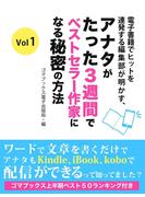 電子書籍でヒットを連発する編集部が明かす、アナタがたった3週間でベストセラー作家になる秘密の方法 Vol 1