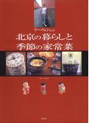 ウー・ウェンさんの北京の暮らしと季節の家常菜(集英社女性誌eBOOKS)
