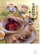 ウー・ウェンの小麦粉料理の楽しい家宴(集英社女性誌eBOOKS)