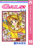 GALS! 10(りぼんマスコットコミックスDIGITAL)