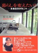暮らしを変えたい!―衣食住50のヒント―(集英社女性誌eBOOKS)