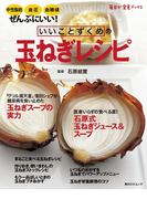 いいことずくめの 玉ねぎレシピ(角川SSC)