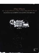 After Effectsモーショングラフィックステクニカルガイドブック エフェクトアニメーション/タイポグラフィ/モーショングラフィックス/3Dモーション