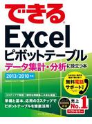 できるExcelピボットテーブル データ集計・分析に役立つ本 2013/2010対応(できるシリーズ)