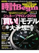時計Begin 2014年春号 vol.75(時計Begin)