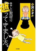 あやしい取材に逝ってきました。(Akita Essay Collection)