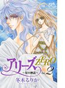 アリーズZERO~星の神話~ 2(プリンセス・コミックス)
