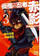 仮面の忍者赤影Remains 3(プレイコミック)