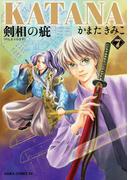 KATANA (7) 剣相の疵(あすかコミックスDX)