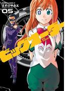 ビッグオーダー(5)(角川コミックス・エース)