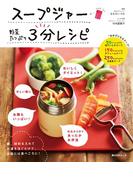 スープジャー 野菜たっぷり 3分レシピ(角川SSC)